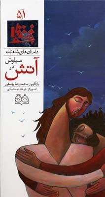 داستان-هاي-شاهنامه(51)سياوش-در-آتش