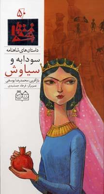 داستان-هاي-شاهنامه(50)سودابه-و-سياوش