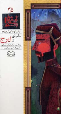 داستان-هاي-شاهنامه-(25)-سلم-تور-و-ايرج