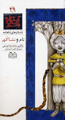 داستان-هاي-شاهنامه(29)-نام-و-نشان-مهر
