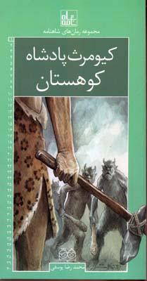 رمان-هاي-شاهنامه(1)كيومرث-پادشاه-كوهستان
