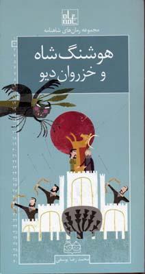 رمان-هاي-شاهنامه(2)هوشنگ-شاه-و-خزروان-ديو