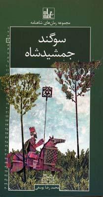 رمان-هاي-شاهنامه(4)سوگند-جمشيد-شاه