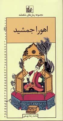رمان-هاي-شاهنامه(5)اهورا-جمشيد