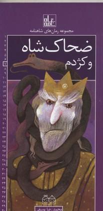 رمان-هاي-شاهنامه(7)ضحاك-شاه-و-كژدم