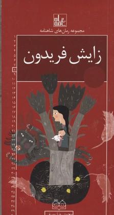 رمان-هاي-شاهنامه(8)زايش-فريدون