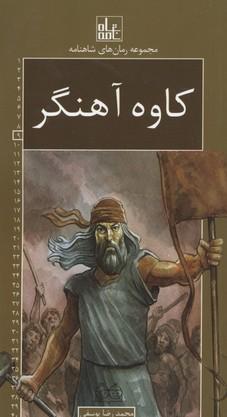 رمان-هاي-شاهنامه(9)كاوه-آهنگر