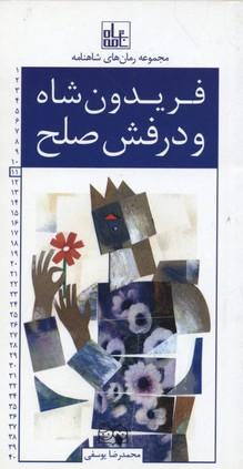 رمان-هاي-شاهنامه(11)فريدون-شاه