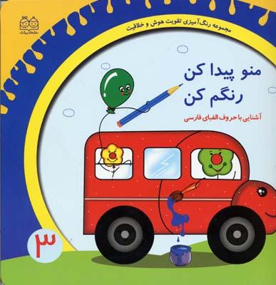 منو-پيدا-كن-رنگم-كن---آشنايي-با-حروف-الفباي-فارسي