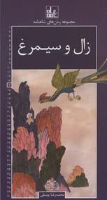 رمان-هاي-شاهنامه(14)زال-و-سيمرغ