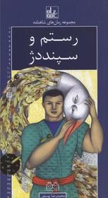 رمان-هاي-شاهنامه(16)رستم-و-سپند-دژ
