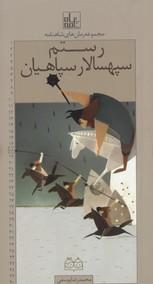 رمان-هاي-شاهنامه(18)رستم-سپهسالار