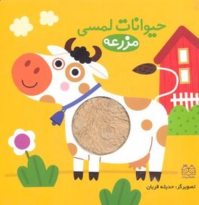 حيوانات-لمسي-مزرعه