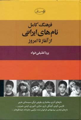 فرهنگ-كامل-نامهاي-ايراني-از-آغاز-تا-امروز-