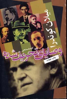 وصاياي-تحريف-شده-