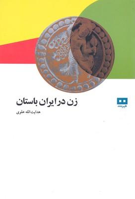 زن-در-ايران-باستان