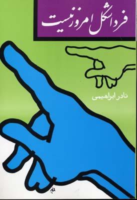 فردا-شكل-امروز-نيست(رقعي)روزبهان