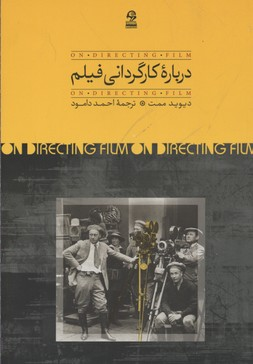 درباره-كارگرداني-فيلم