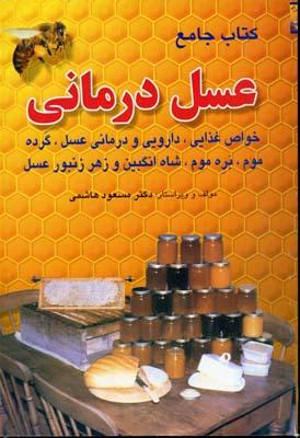 عسل-درماني-