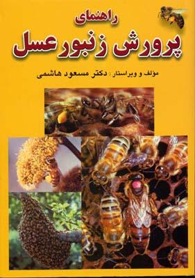 راهنماي-پرورش-زنبور-عسل-