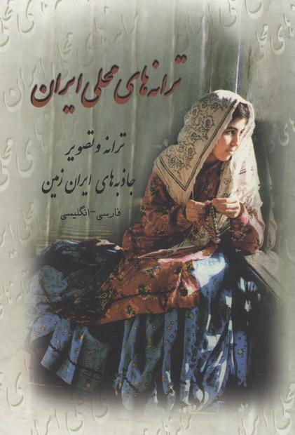 ترانه-هاي-محلي-ايران(دو-زبانه-قابدار-وزيري)
