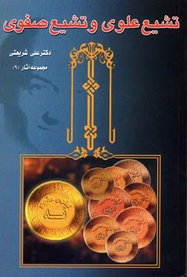 آثار-شريعتي(9)تشيع-علوي-و-تشيع-صفوي