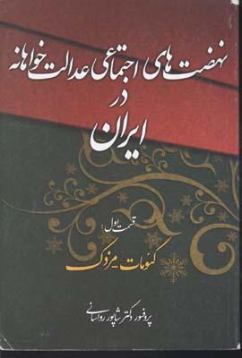 نهضت-هاي-اجتماعي-عدالت-خواهانه-در-ايران(1)