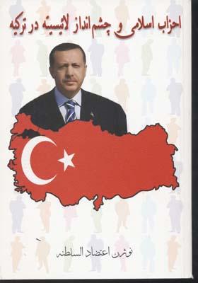 احزاب-اسلامي-و-چشم-انداز-لائيسيته-در-تركيه