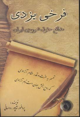 فرخي-يزدي-مدافع-حقوق-محرومين-ايران