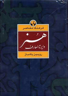 دايره-المعارف-هنر