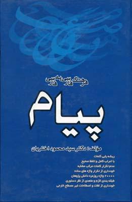 فرهنگ-پيام-فارسي-به-فارسي