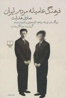 فرهنگ-عاميانه-مردم-ايران