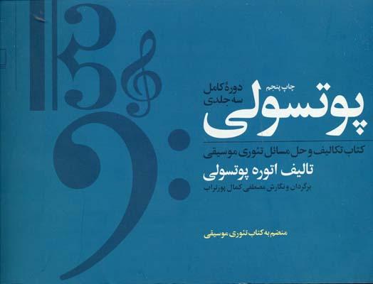 پوتسولي-(3جلدي-بياضي)-چشمه