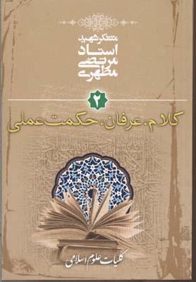 كليات-علوم-اسلامي(2)كلام-عرفان-حكمت-عملي(مطهري)رقعي--صدرا