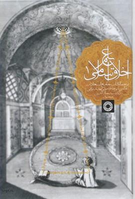 علم-اخلاق-اسلامي(سه-جلدي)