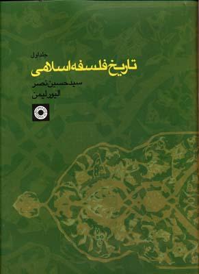 تاريخ-فلسفه-اسلامي-(جلد-1)