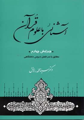 آشنايي-با-علوم-قرآن-