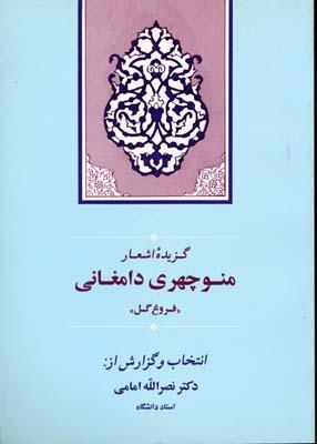 گزيده-اشعار-منوچهري-دامغاني(فروغ-گل)