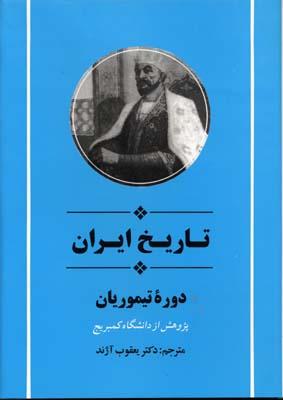 تاريخ-ايران-دوره-تيموريان