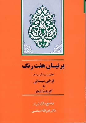 فرخي-سيستاني-(پرنيان-هفت-رنگ)-