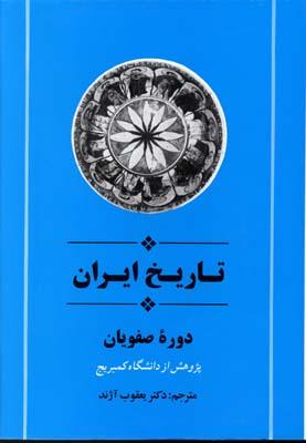 تاريخ-ايران-دوره-صفويان