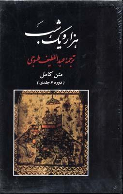 هزار-و-يك-شب(6جلدي)