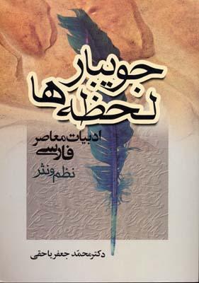 جويبار-لحظه-ها-ادبيات-معاصر-فارسي