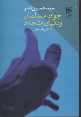 جوان-مسلمان-و-دنياي-متجدد