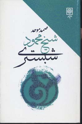 شيخ-محمود-شبستري