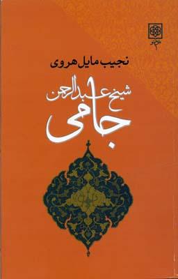 شيخ-عبدالرحمن-جامي