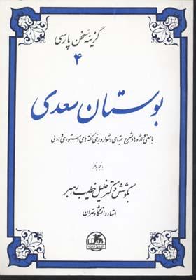 گزينه-سخن-پارسي(4)بوستان-سعدي