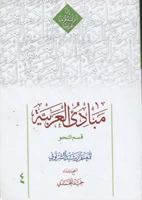 مبادي-العربيه-(4)-نحو-