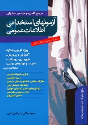 مرجع-آزمونهاي-استخدامي-اطلاعات-عمومي