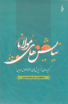 نيايش-هاي-مولانا
